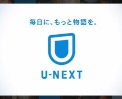 U-NEXTのスタートアップ画像