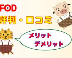 FOD評判・口コミのキャッチ画像