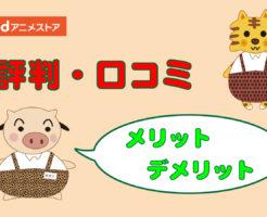 dアニメストア評判口コミのキャッチ画像
