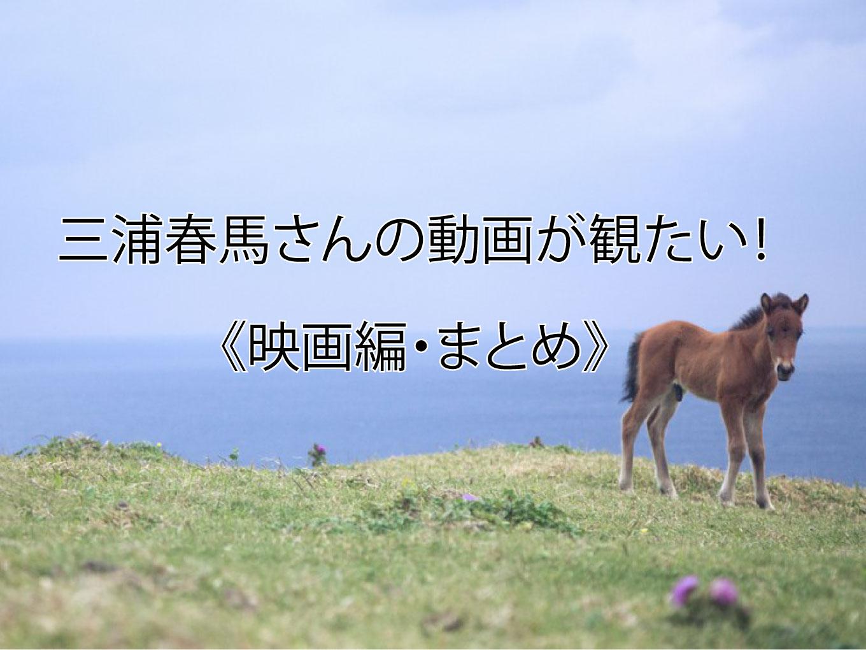 Miura eiga
